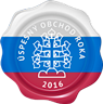 uspešný obchod roka 2016